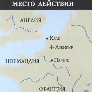 Битва при Азенкуре (1415 г.) Место сражения