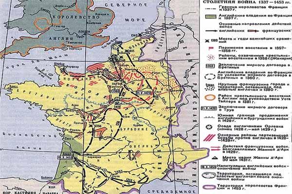Франция в Столетней войне (1337 - 1453 г.г.)