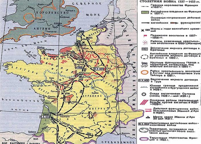 Франция в ходе Столетней войны (1337-1453 г.)