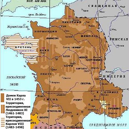 Политическое объединение Франции (1453-1498 г.)