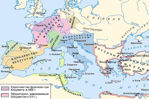Образование Франкского королевства при Хлодвиге (V-VI в.в.)