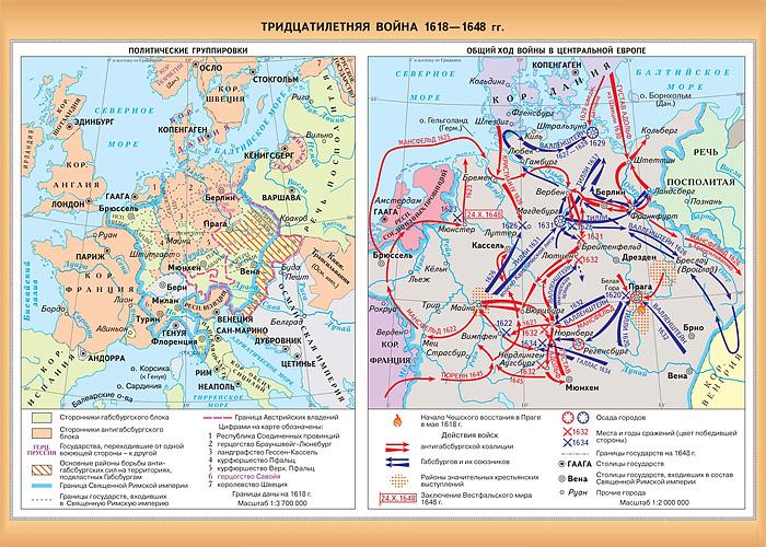 Франция в Тридцатилетней войне (1618 -1648 г.г.)