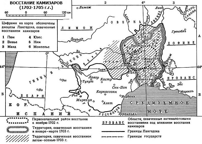 Восстание камизаров во Франции (1702-1705 г.г.)