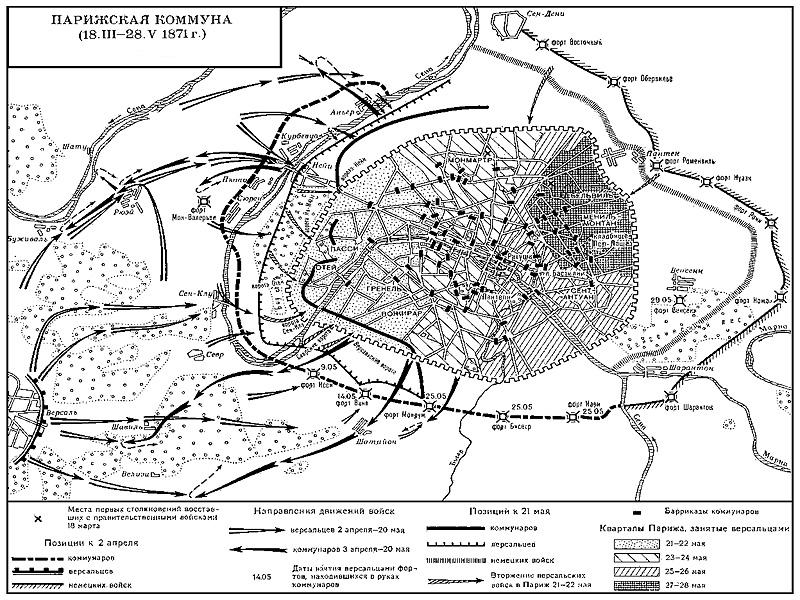 Парижская коммуна (1871 г.)
