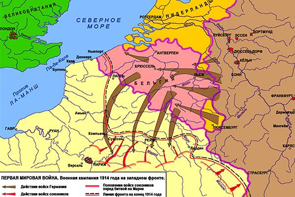 Первая мировая война. Кампания 1914 года на западном фронте