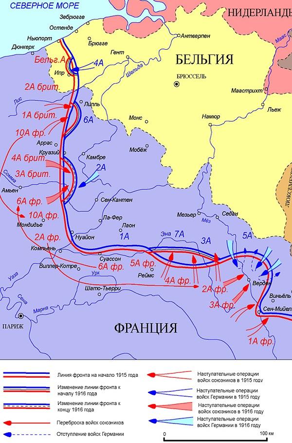 Первая мировая война. Кампания 1915-1916 г.г. на западном фронте