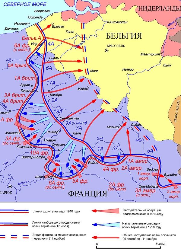 Первая мировая война. Кампания 1918 г. на западном фронте