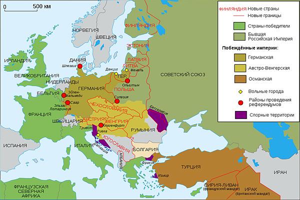 Первая мировая война. �тоги и территориальные изменения