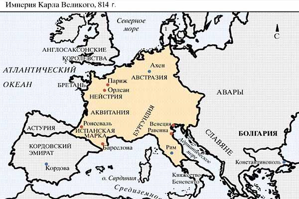 �мперия Карла Великого (814 г.)