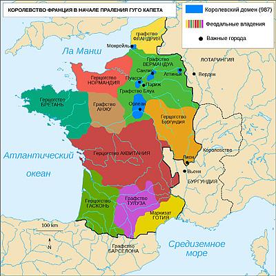 Феодальная раздробленность Франции к началу XI века