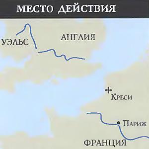Битва при Креси (1346г.) Место сражения