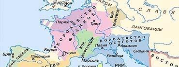 �стория Средневековой Франции. Раннее Средневековье (V-IX в.в.)
