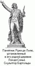 Памятник автору гимна Франции - Клоду-Жозефу Руже