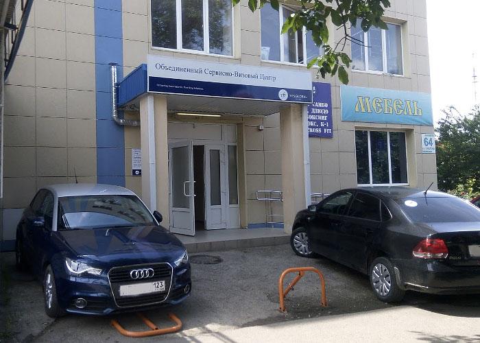 Визовый Центр в Краснодарe