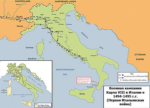 Военная кампания Карла VIII в Италии. Первая Итальянская война (1494-1496г.г.)